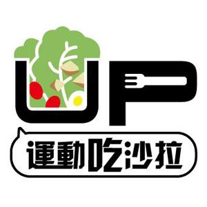 UP 運動吃沙拉
