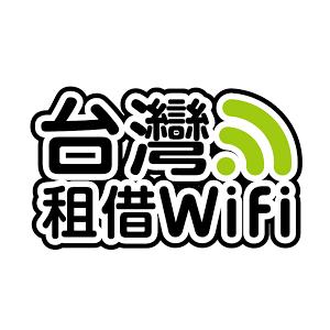 台灣租借 WiFi