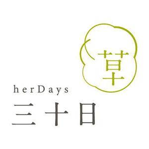 三十日 HerDays